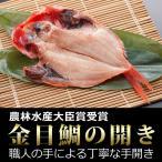 【農林水産大臣賞受賞】金目鯛開き干物 1枚 3L 140-180g