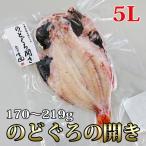 のどぐろ開き干物 1枚 5Lサイズ 170-219g / 赤むつ