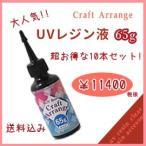 UVレジン クラフトアレンジ クリア 大容量の65g 超お得10本セット レジン液 UVレジン液 ハードタイプUVレジン オルゴナイト制作 ケミテック