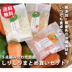 【送料無料】沖縄県産100% 5点組み合わせ自由  しりしりまとめ買いセット【低温乾燥野菜】