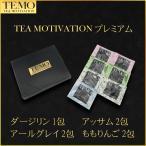 紅茶 お中元 ティーバッグ 最高級 高品質 ギフト TEA MOTIVATION プレミアム 7包 メール便 クリックポスト ダージリン アッサム アールグレイ ももりんご
