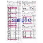 ショッピング 運転士用時刻表(レプリカ) 787系 特急電車 32M「リレーつばめ」