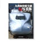 ショッピング鉄道 九州新幹線全通 記念写真集