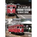 鉄道DVD ノスタルジック・トレイン 名古屋鉄道 揖斐線/谷汲線往復前方展望