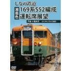 鉄道DVD しなの鉄道 169系S52編成(湘南色)運転席展望