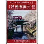 ショッピング鉄道 あなたの街の名鉄電車Vol.3 名鉄 各務原線展望DVD