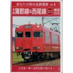 あなたの街の名鉄電車Vol.4 名鉄 蒲郡線・西尾線展望DVD