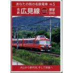 ショッピング鉄道 あなたの街の名鉄電車Vol.5 名鉄 広見線展望DVD