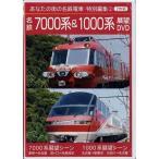 あなたの街の名鉄電車Vol.7 名鉄 7000系・1000系展望DVD