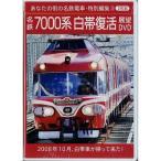 あなたの街の名鉄電車Vol.8 名鉄 7000系白帯復活展望DVD
