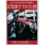 あなたの街の名鉄電車Vol.9 名鉄 7000系ザ・ラストラン後方展望DVD