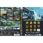 鉄道DVD 鉄道模型ジオラマの世界