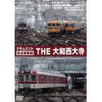 鉄道DVD ドキュメント THE 大和西大寺(定点観察編)