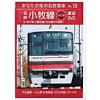 あなたの街の名鉄電車Vol.10 名鉄 小牧線&上飯田線 展望DVD