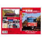 あなたの街の名鉄電車Vol.11 名鉄 尾西線 往復展望DVD