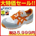 安全靴 アシックス(asics) ウィンジョブFIS33L-0109(ホワイト×オレンジ)