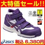 アシックス(asics)安全靴ウィンジョブFIS42S-0133(ホワイト×パープル)