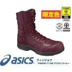 数量限定 新色 アシックス(asics)作業靴 安全靴 限定 限定色 ウィンジョブFIS500-2629(ザクロ×コーヒー)防災 鳶 作業現場も
