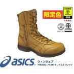 数量限定 新色 アシックス(asics)作業靴 安全靴 限定 限定色 ウィンジョブFIS500-7129(タン×エスプレッソ)防災 鳶 作業現場も