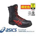 数量限定 新色 アシックス(asics)作業靴 安全靴 限定 限定色 ウィンジョブFIS500-9023(ブラック×レッド)防災 鳶 作業現場も