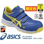 数量限定 新色 アシックス(asics)作業靴 安全靴 限定色 ウィンジョブFIS52s-4204(ブルー×イエロー)
