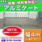 Yahoo!鉄資材センターアルマックス アルミゲート EXG-1540N(幅最大4m:高さ1.5m)