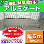 Yahoo!鉄資材センターアルマックス アルミゲート EXG-1560N(幅最大6m:高さ1.5m)