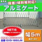 Yahoo!鉄資材センターアルマックス アルミゲート EXG-1850JN(幅最大5m:高さ1.8m)