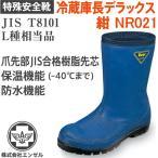シバタ工業 特殊安全靴 冷蔵庫長靴-40℃ ネイビー(NR021)