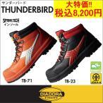 ディアドラ 安全靴 セーフティースニーカー ハイカット マウンテンブーツ THUNDERBIRD(サンダーバード) TB-71、TB-23