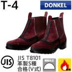 ドンケル安全靴 耐熱靴 T-4(編上サイドゴム・茶ベロア)