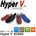 日進ゴム 安全靴、セーフティスニーカーハイパーV HyperV#2000