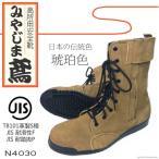 【5%オフクーポン】高所用安全靴 みやじま鳶 N4030 琥珀色