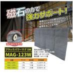 送料込 磁石付き溶接カーテンMAG-123W-4(サイズ4号(1920×1920mm)/耐熱クロス・スパッタシート)