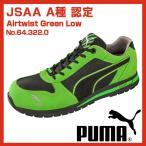 送料無料 プーマ 安全靴 セーフティースニーカーエアツイスト64.322.0 グリーン(緑)