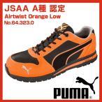 送料無料 プーマ 安全靴 セーフティースニーカーエアツイスト64.323.0 オレンジ(橙)