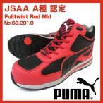 送料無料 プーマ 安全靴 セーフティースニーカー フルツイスト63.201.0 レッド(赤)