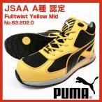 送料無料 プーマ 安全靴 セーフティースニーカー フルツイスト63.202.0 イエロー(黄)