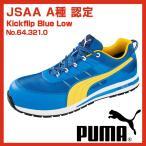 送料無料 プーマ 安全靴 セーフティースニーカー キックフリップ 64.321.0 ブルー(青)