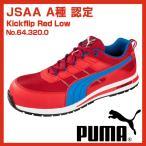 送料無料 プーマ 安全靴 セーフティースニーカー キックフリップ 64.320.0 レッド(赤)