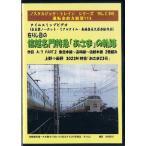 A007:信越本線etc 189系 特急「あさま」 上野→長野 前面展望映像