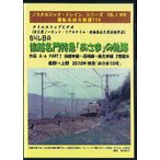 A006:信越本線etc 189系/489系 特急「あさま」 長野→上野 前面展望映像