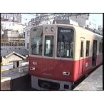 B525/山陽阪神直通特急, 山陽網干線, 阪神西大阪線, 阪神武庫川線 前面展望映像DVD