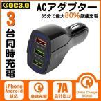 シガーソケットカーチャージャー 車載充電器 QC3.0 USB 3ポート 合計7A 急速充電 超高出力 電源アダプター 車用Charge 携帯電話 IPHONE IPAD対応