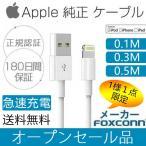 【オープンセール品 1様1点限定】 Apple純正ケーブル iPhone 充電ケーブル Apple MFi認証 Lightningケーブル 0.5m 0.3m 0.1m
