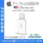 Lightning変換アダプター Lightning To Micro USBアダプタ 充電アダプタ 変換コネクタ データ転送対応