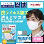 祝・日本一15倍【テイジン】日本製 抗ウイルス洗えるマスク(2枚入り)抗ウイルス・抗菌防臭・花粉捕集(90%)・吸水速乾・耳が痛くなりにくい)!