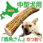 中型犬用 蝦夷鹿の角 『鹿角さん』 四つ割りタイプ 1本 天然 無添加 北海道産 犬のおもちゃ かむおもちゃ エゾ鹿 エゾシカ ツノ デンタル 鹿角