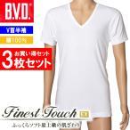 BVD Finest Touch EX メンズ V首半袖Tシャツ インナーシャツ 肌着 M L 綿100% 3枚セット