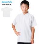 ポロシャツ 半袖 白 キッズ 小学生 通学 子供 男女兼用 制服 小学生用ポロシャツ 吸汗速乾